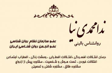 مرکز مشاوره و روانشناسی غرب تهران